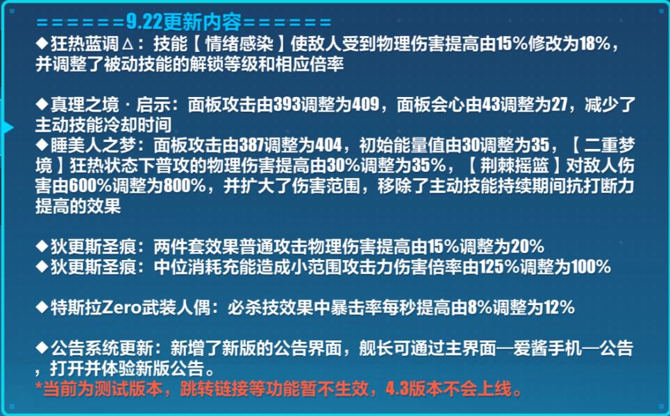 崩坏3 4.3版本测试服V3更新了什么 4.3版本测试服V3内容速递