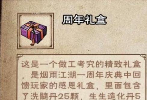 烟雨江湖周年礼盒内容一览 周年礼盒有什么奖励