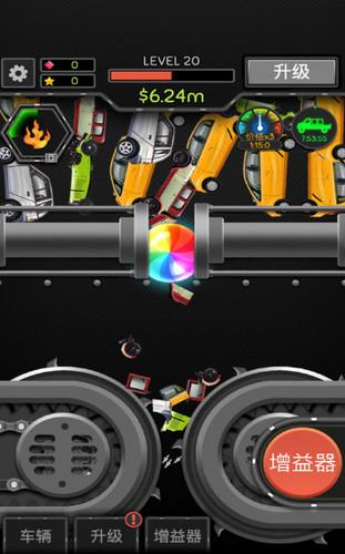 汽车粉碎机游戏
