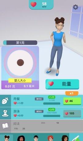生娃模拟器中文