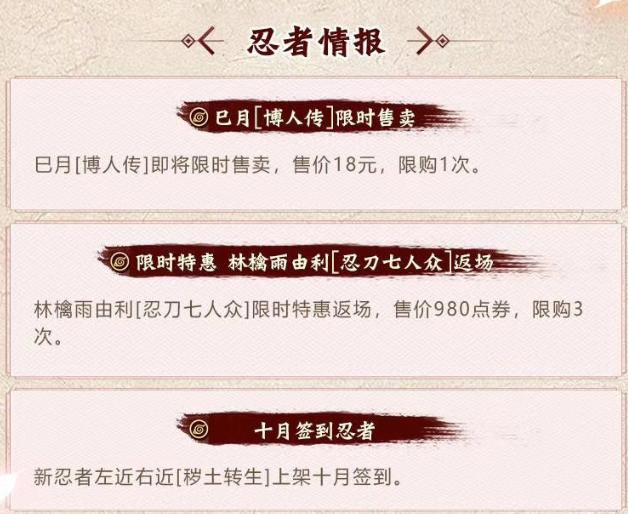 火影忍者手游巳月多少钱 巳月获取方式详解