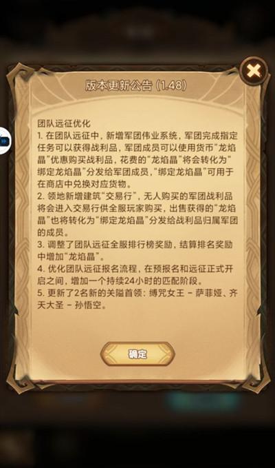 剑与远征团队远征开启 9月24日更新内容一览