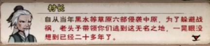 烟雨江湖2020国庆版本更新主线怎么做 一周年版本全新主线任务图文攻略