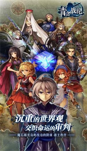 青之战纪游戏