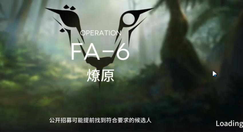 明日方舟踏寻往昔之风FA-6怎么打 FA6燎原低配三星通关打法介绍