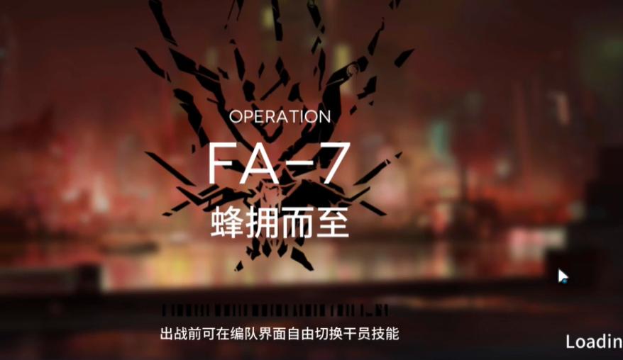 明日方舟踏寻往昔之风FA-7怎么打 FA7蜂拥而至低配三星通关攻略