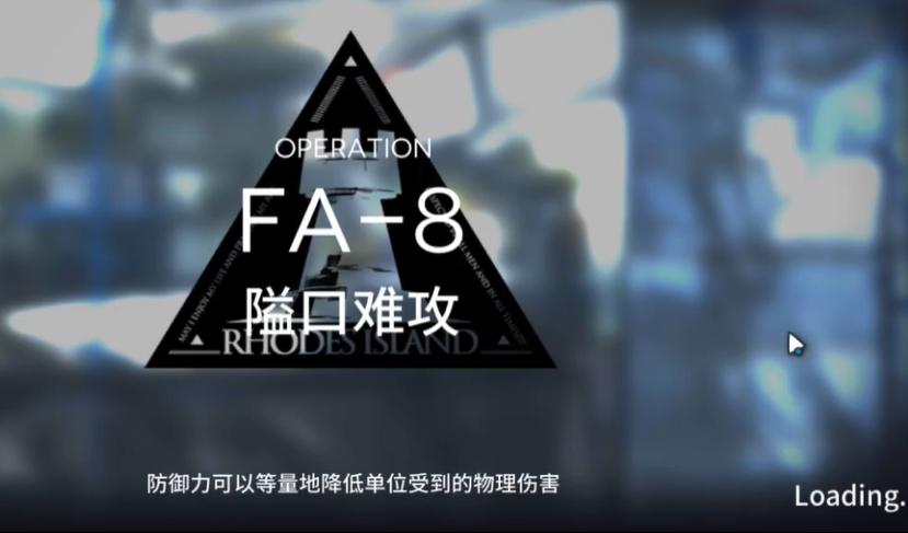 明日方舟踏寻往昔之风FA-8怎么打 FA8隘口难攻低配三星通关攻略
