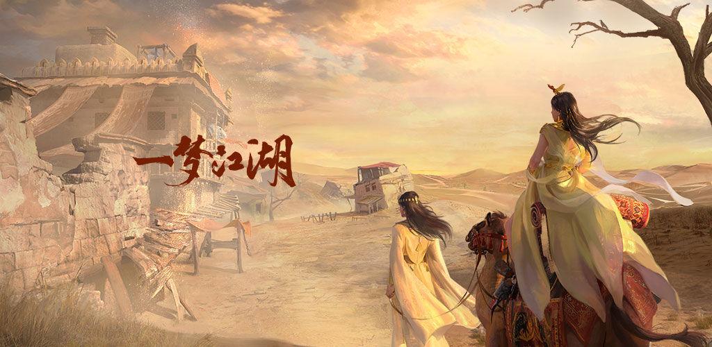 一梦江湖中秋节活动开放 中秋节活动内容一览