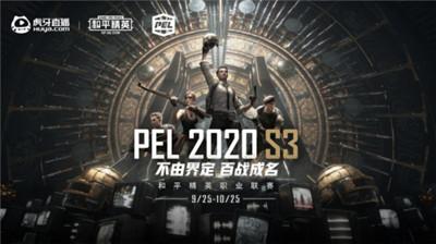 PEL和平精英职业联赛2020 S3启动!9月25日锁定虎牙超级舰队