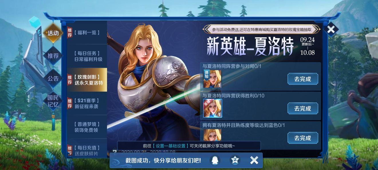 王者荣耀夏洛特同阵营英雄有哪些 夏洛特同阵营英雄介绍