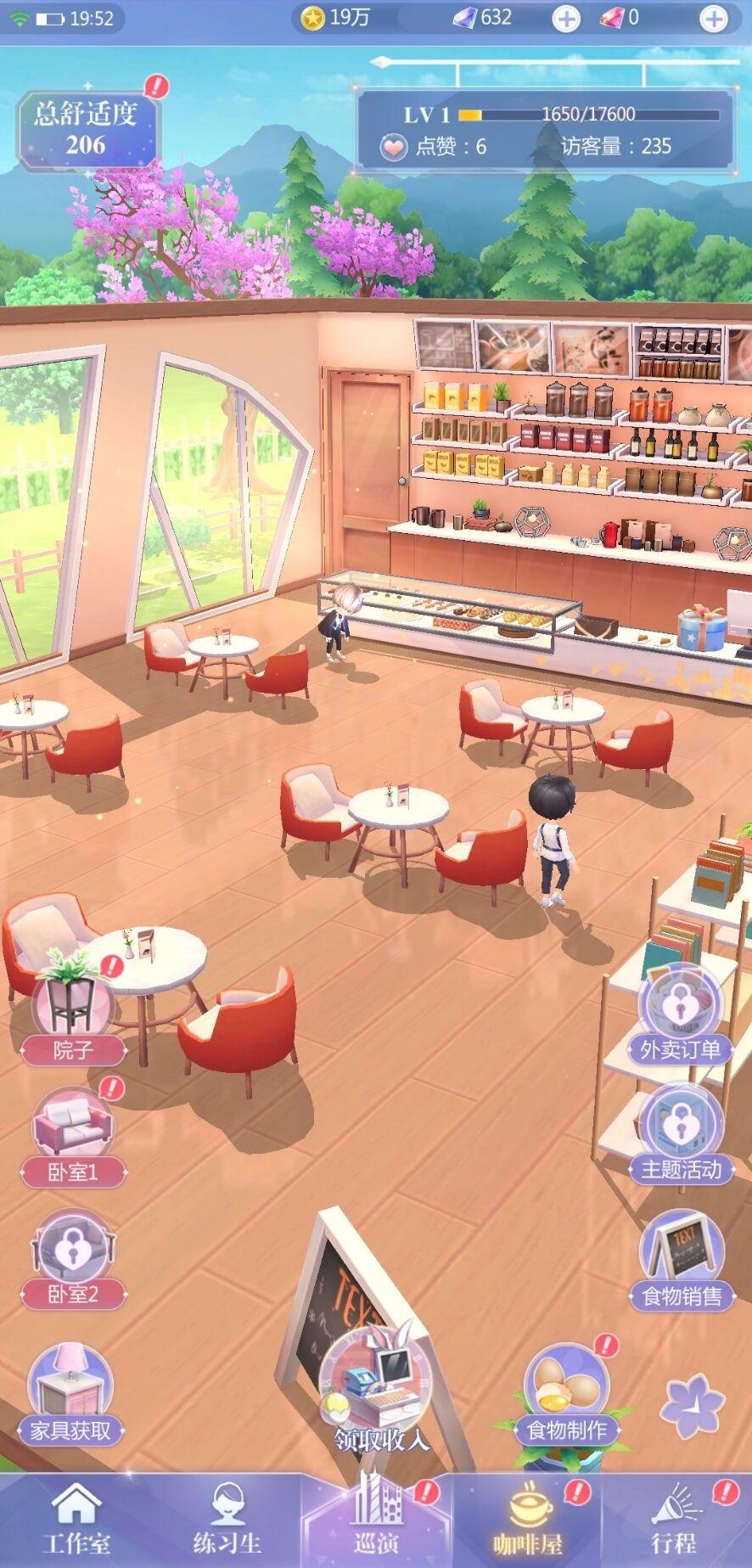 偶像请就位咖啡屋食材获取攻略 食材获取途径及技巧分享