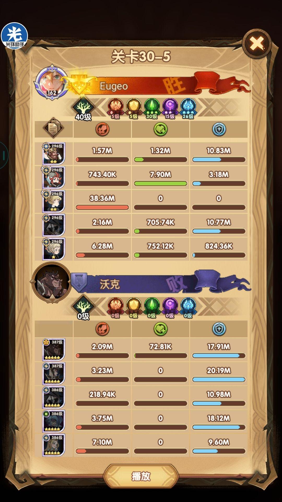 剑与远征30-5攻略 30-5阵容搭配及玩法分享