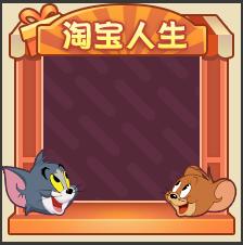 还能这么玩?《猫和老鼠》手游x淘宝头号玩家联动开启