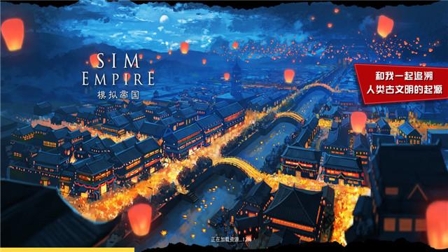 模拟帝国游戏