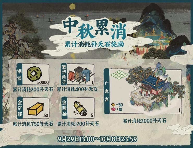 江南百景图新人物赵明诚上线 中秋活动内容一览