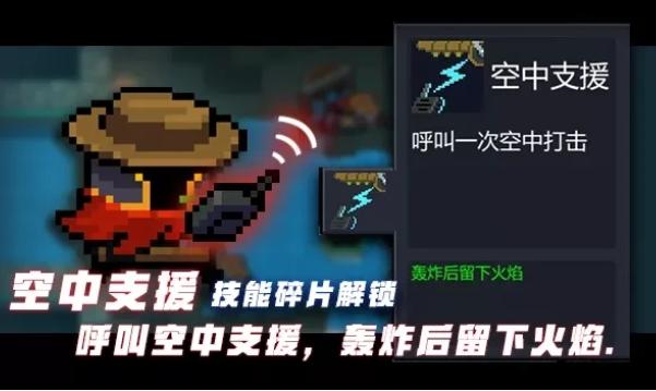 元气骑士警官三技能怎么解锁 警官三技能解锁方法介绍