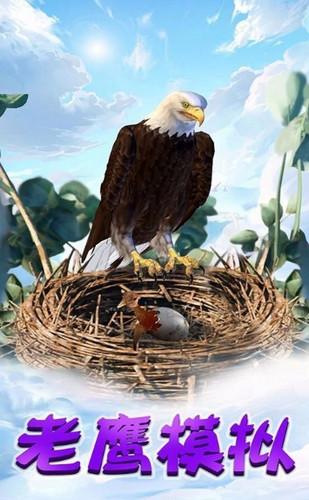 金鹰生存模拟器