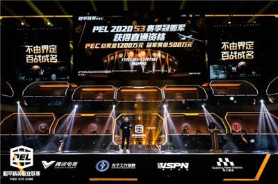 上虎牙看PEL周决赛 赢国庆西安PEL线下门票