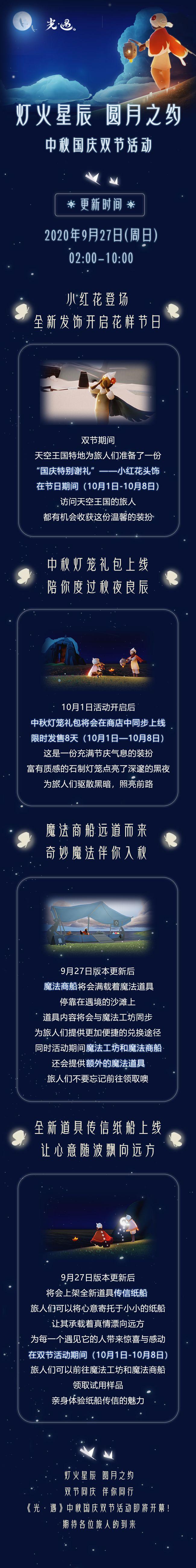 sky光遇9月27日复刻先祖介绍 光遇9.27中秋国庆双节复刻活动内容一览