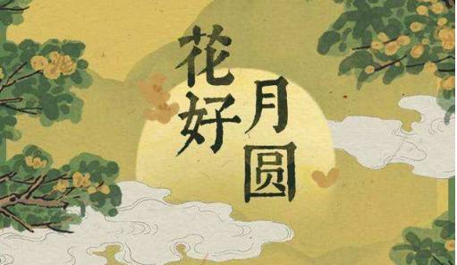 江南百景图中秋节活动怎么玩 江南百景图中秋节活动内容一览