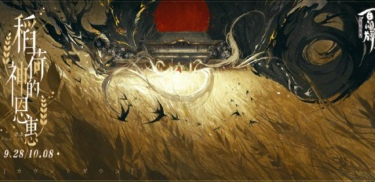 阴阳师百闻牌稻荷神的恩惠活动怎么做 稻荷神的恩惠活动玩法介绍