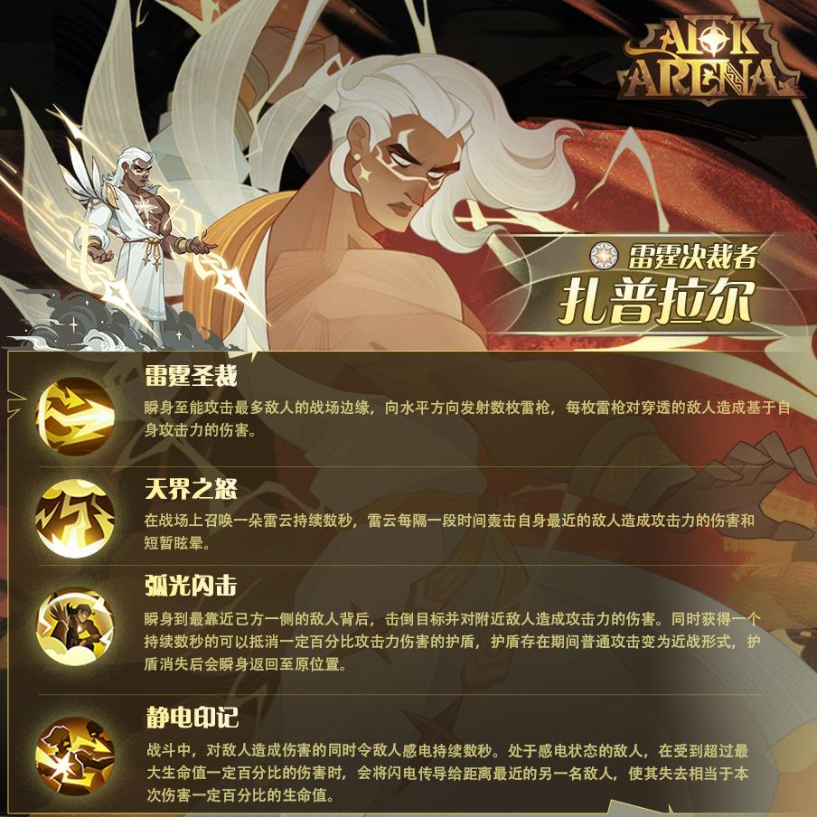 剑与远征扎普拉尔技能及立绘爆料 新神英雄强度评测