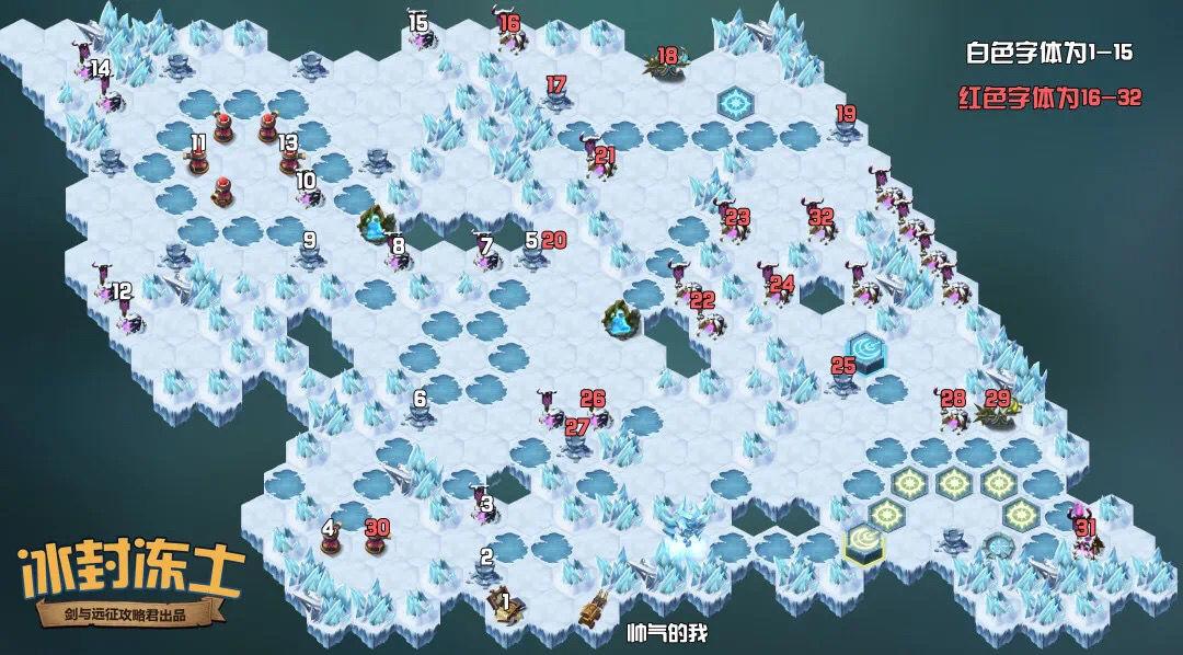 剑与远征冰封冻土线路攻略 冰封冻土奖励大全
