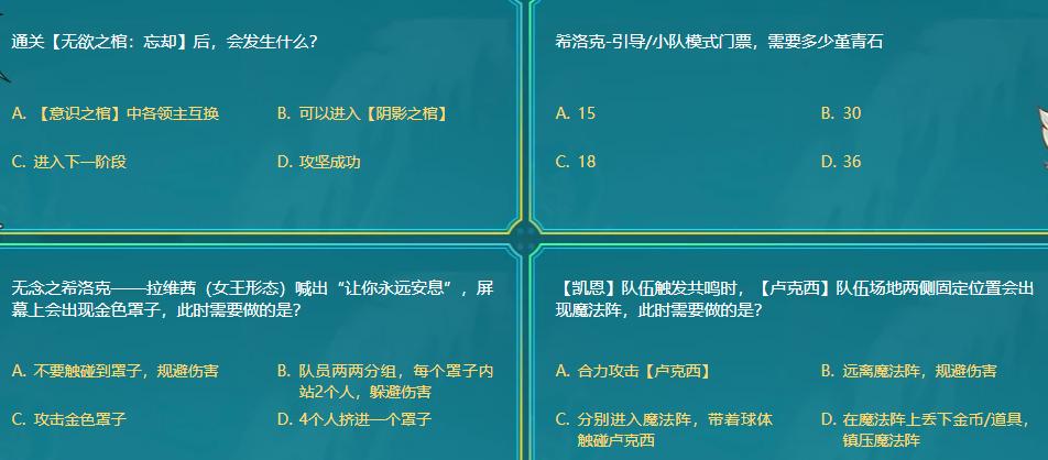 DNF9月29日阿拉德智慧星答案是什么 阿拉德智慧星9月29日问题答案分享