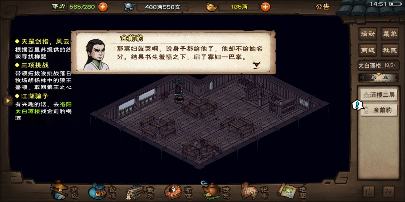 烟雨江湖金钱豹任务攻略 金钱豹任务触发条件及完成方法