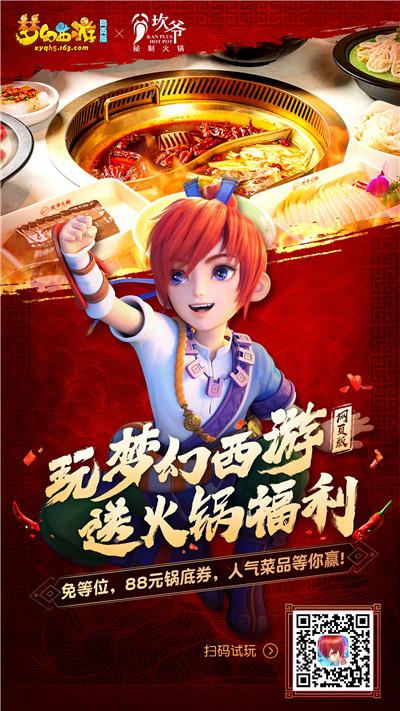 《梦幻西游网页版》× 坎爷火锅联动,玩游戏送火锅福利,100%中奖!
