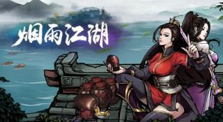 烟雨江湖国庆兑换码是什么 烟雨江湖一周年庆兑换码合集分享