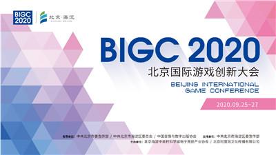 北京国际游戏创新大会-网易专场分享