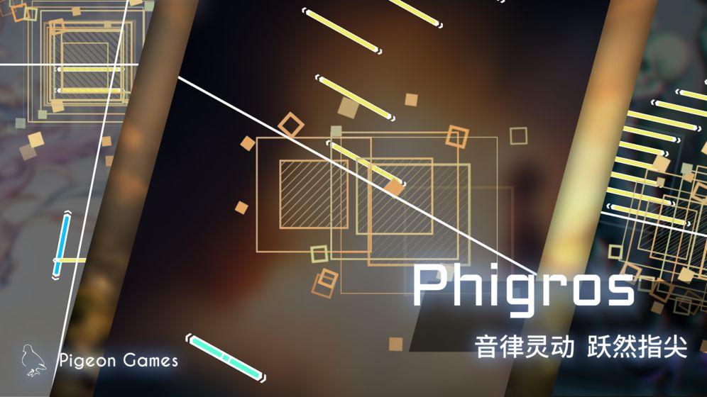 Phigros官网版