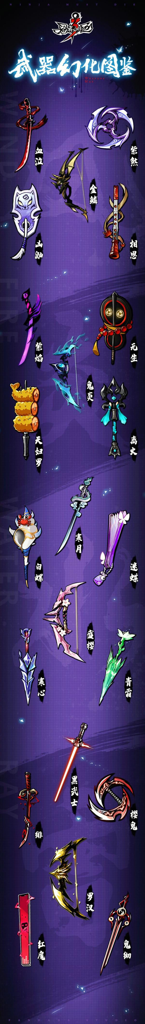 忍者必须死3武器幻化外观怎么样 全武器幻化外观及特效展示图鉴