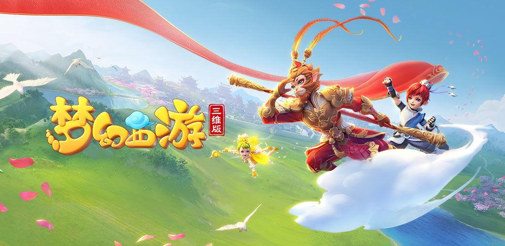 梦幻西游三维版服务器等级提升 10月14日更新内容一览