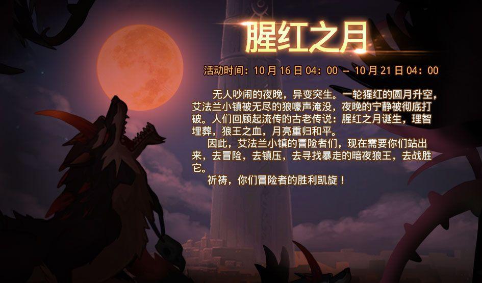 元素方尖腥红之月活动怎么玩 腥红之月活动玩法介绍