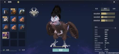 妄想山海颙鸟在哪里抓 海颙鸟获得方法介绍