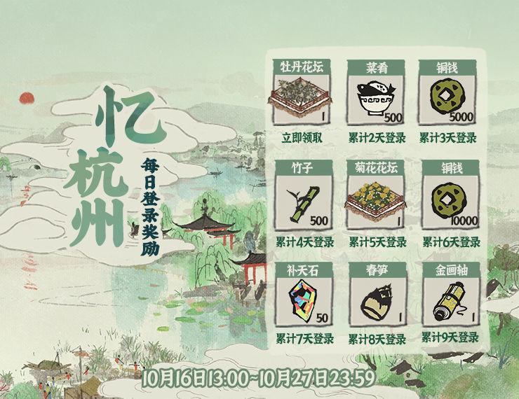 江南百景图忆杭州登录奖励是什么 【忆杭州每日登录奖励一览】