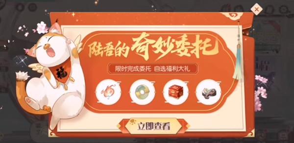 食物语陆吾的奇妙委托怎么做 陆吾的奇妙委托触发方法介绍