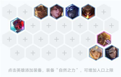 lol云顶之弈10.21最新吃鸡阵容推荐 最强天神狼人阵容运营详解