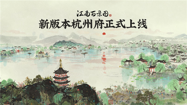 江南百景图忆杭州