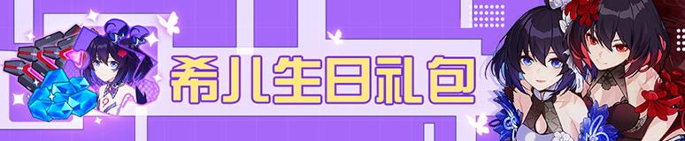崩坏3希儿生日活动2020 10月18日希儿生日福利介绍