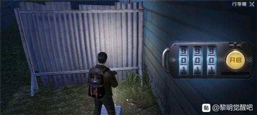 黎明觉醒行李箱密码大全 行李箱密码是多少
