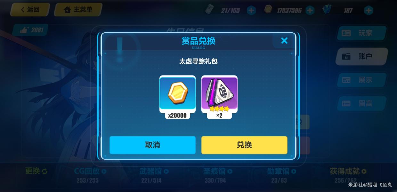 崩坏3最新兑换码有什么 10月最新兑换码分享