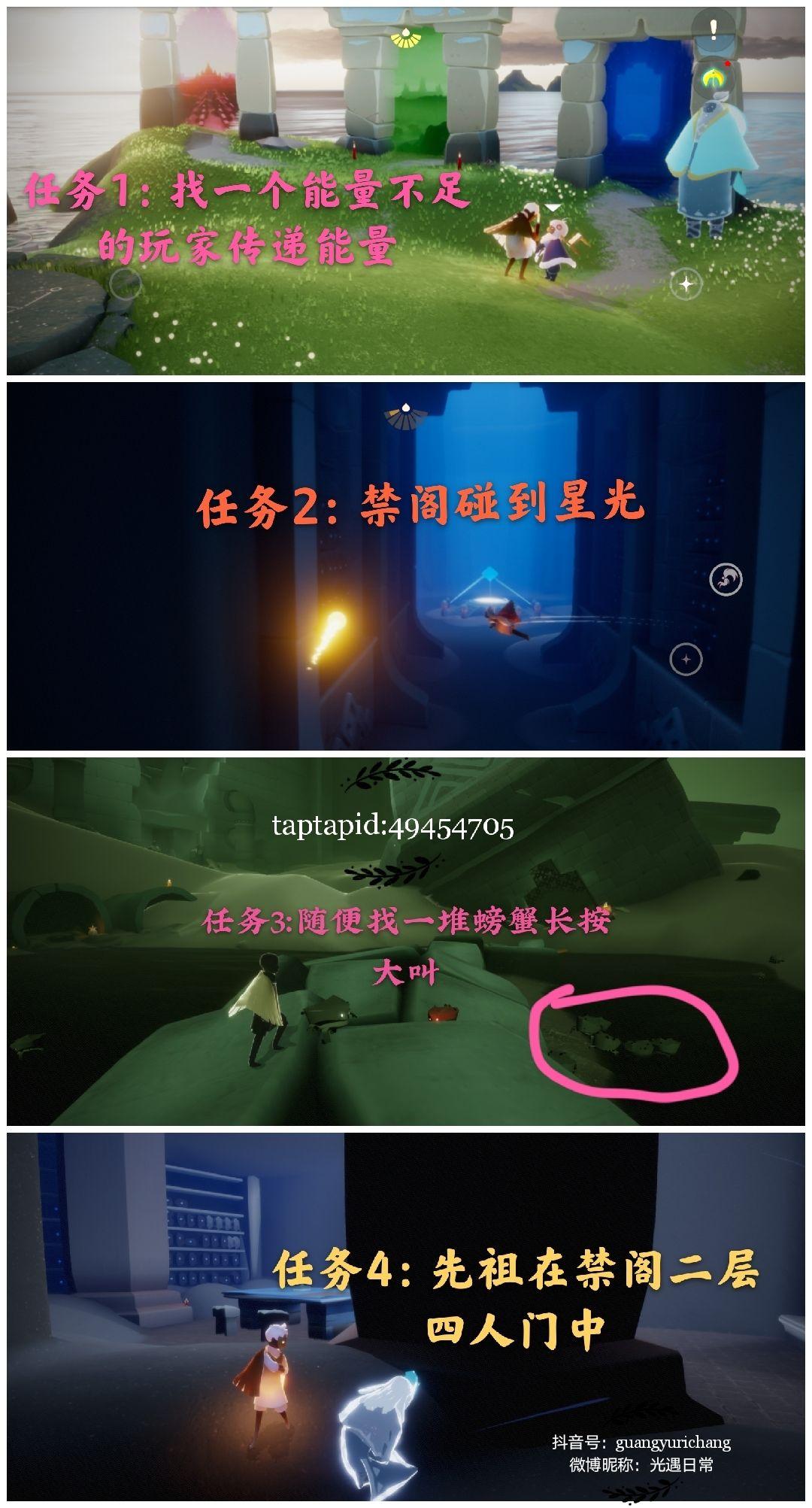 光遇10月19日每日任务攻略 10.19季节蜡烛位置详解