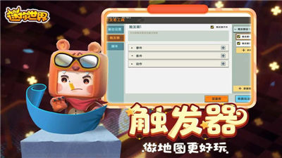 迷你世界0.47.5最新版