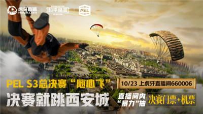10月22-25日 虎牙直播间送豪礼 PEL决赛就跳西安城!