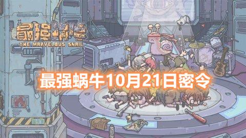 最强蜗牛10月21日密令分享 最强蜗牛最新有效密令福利汇总