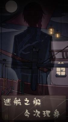 失落迷船游戏