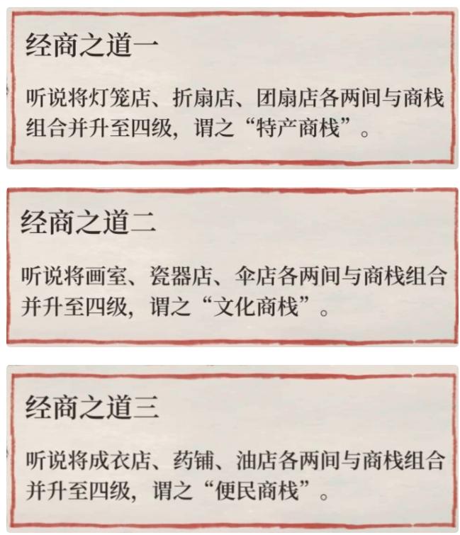 江南百景图杭州商栈怎么布局好 杭州商栈最佳布局攻略